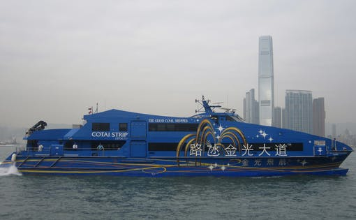 CotaiJet Ferry between Hong Kong & Taipa
