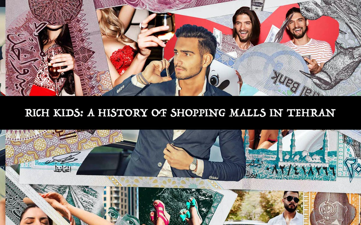 rich kids: a history of shopping malls in tehran-1